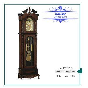 ساعت ایستاده چوبی ملوان