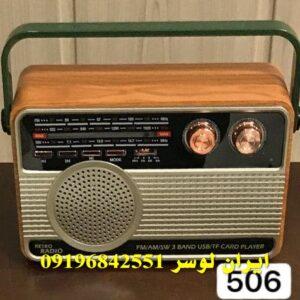رادیو بلوتوث دار فلش و رم خور همراه و شارژی کد 506